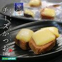 【送料無料】チーズかつお245g(13〜18個入り)甘口のかつお角煮と口当たりまろやかな濃厚チーズが絶妙なハーモニー。個…