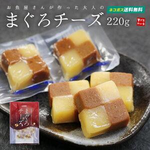 【送料無料】まぐろチーズ220g(24〜27個入)甘口のまぐろ角煮と口当たりまろやかなチーズが絶妙なハーモニー。見た目も可愛い市松模様。個包装が便利(ネコポス 常温便 同梱不可 代引不可