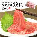【在庫一掃】大トロ級の脂のり!お刺身用本マグロ頭肉100gパック カット済だから解凍後すぐ食べられる(刺身 まぐろ …