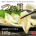 つぶ貝スライスお刺身用140g(20切入)獲れたてのツブ貝を食べやすくスライスして急速冷凍、旨味をギュッと閉じ込めま…