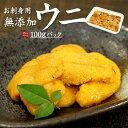 無添加お刺身ウニ100g!とろける食感がたまらない♪うに丼約1.5杯分(雲丹 海栗 寿司 刺身 海鮮丼 手巻き寿司 おつま…