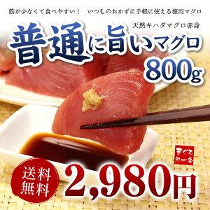 【送料無料】普通に旨い!天然キハダマグロ赤身メガ盛り8...