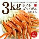≪在庫一掃≫ 送料無料!ボイルズワイ3kg(約10肩)繊細な旨味の詰まったずわいガニを急速冷凍し旨味を閉じ込めました。ずっしり3kg!ご家庭で蟹パーティーをお楽...