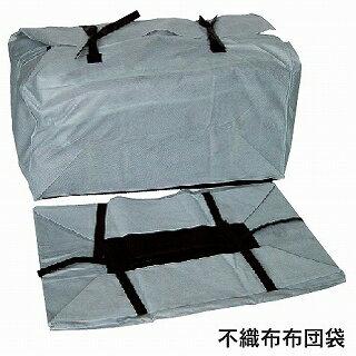 【布団袋】クリーニング屋さんの布団袋 95×63×90cm 引っ越し用 不織布 送料無料