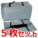 布団袋 5枚セット 不織布【送料無料】引越用 「佐川急便」
