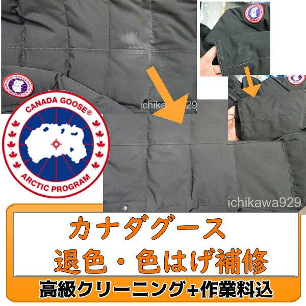 カナダグース ダウンジャケットの色掛け・色剥げ・退色補修 canadagoose【デラックス仕上げ+クリーニング料込】