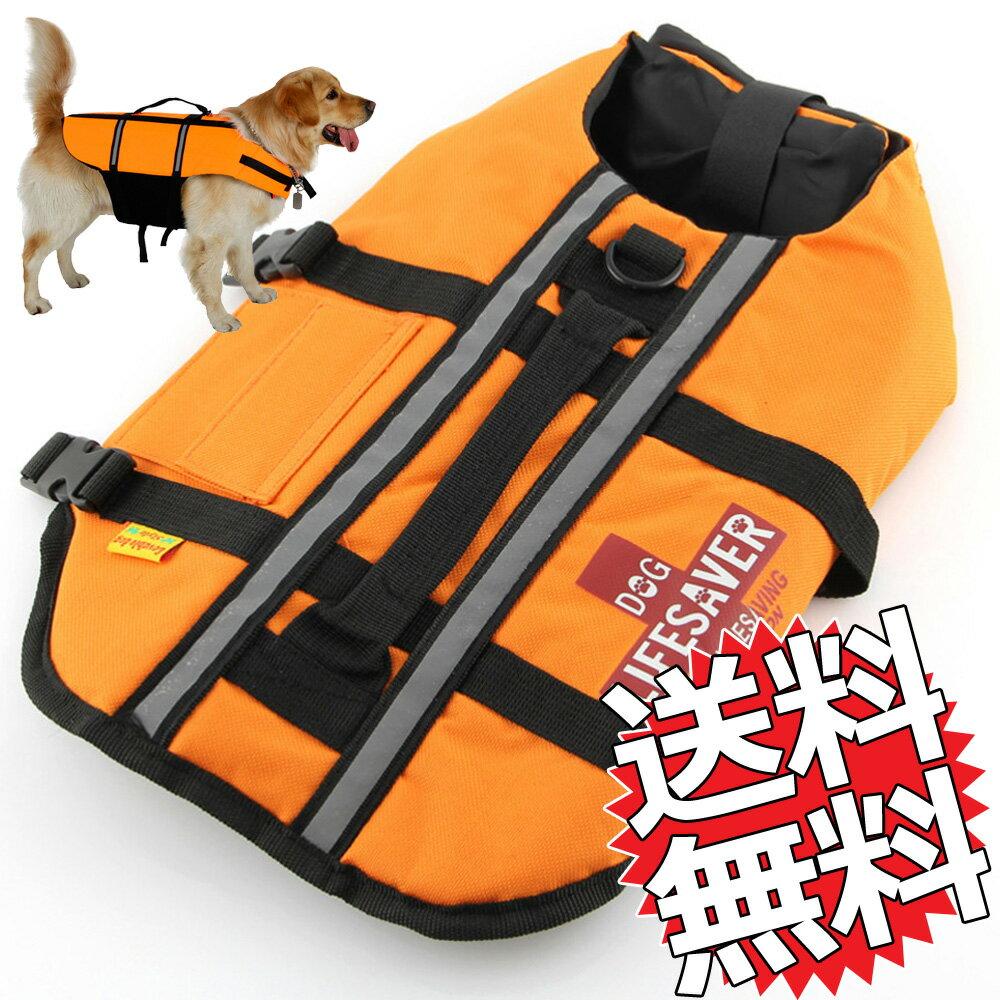 【送料無料】ドッグ ライフジャケット『大型犬〜中型犬〜小型犬』ペット用フローティングベスト 救命胴衣 介護用ハーネス アウトドア
