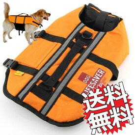 犬用ライフジャケット ドッグ【送料無料】『大型犬〜中型犬〜小型犬』ペット用フローティングベスト 救命胴衣 介護用ハーネス アウトドア