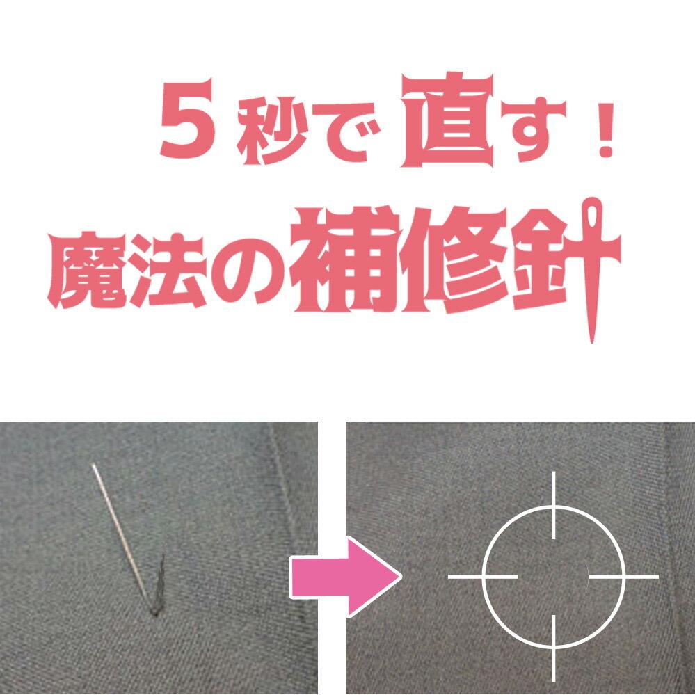 ほつれ補修針★あらゆるほつれ・糸引きを直す魔法の針  送料無料 凸ちゃん針 2本セット