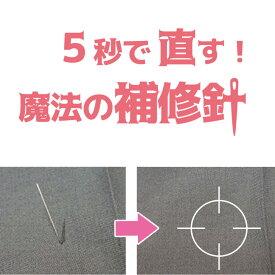 ほつれ補修針★あらゆるほつれ・糸引きを直す魔法の針| 送料無料|凸ちゃん針 2本セット