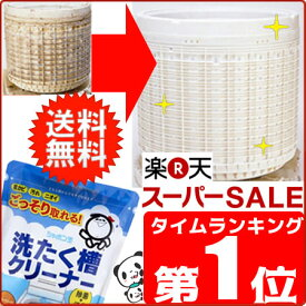 シャボン玉石けん★洗たく槽クリーナー 500g×2袋 【送料無料】洗濯槽クリーナー 洗濯機