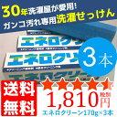 エネロクリーン170g×3本セット【収納ネット付】プロ仕様の部分洗い洗剤 【送料無料】