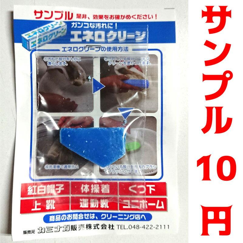 エネロクリーン お試しサンプル1個 ※単品の注文は送料別途205円