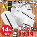 クリーニング屋さんのランドリーネット6枚【送料無料】ランキング1位の洗濯ネット