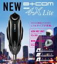 【B+COM】SB4X Lite(ライト) ワイヤレスインカム ワイヤーマイク シングルユニット ビーコム 【ポイント5倍】【コンビニ受取対応商品】
