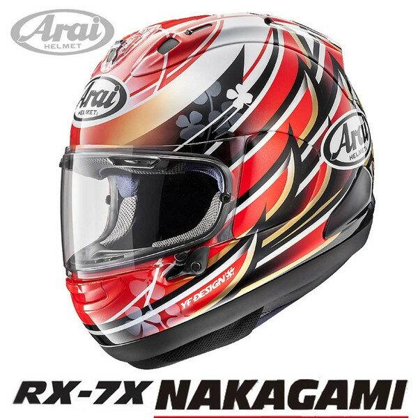 【Arai】フルフェイスヘルメット RX-7X ナカガミ【アライ】【送料無料】【コンビニ受取対応商品】