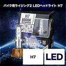 【スフィアライト】SPHERELEDRIZING(スフィアLEDライジング)H4Hi/Lo日本製バイク専用LEDヘッドライト
