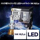 【スフィアライト】SPHERE LED RIZING2(スフィアLEDライジング2) H4 Hi/Lo 日本製 バイク専用LEDヘッドライト【送料無…
