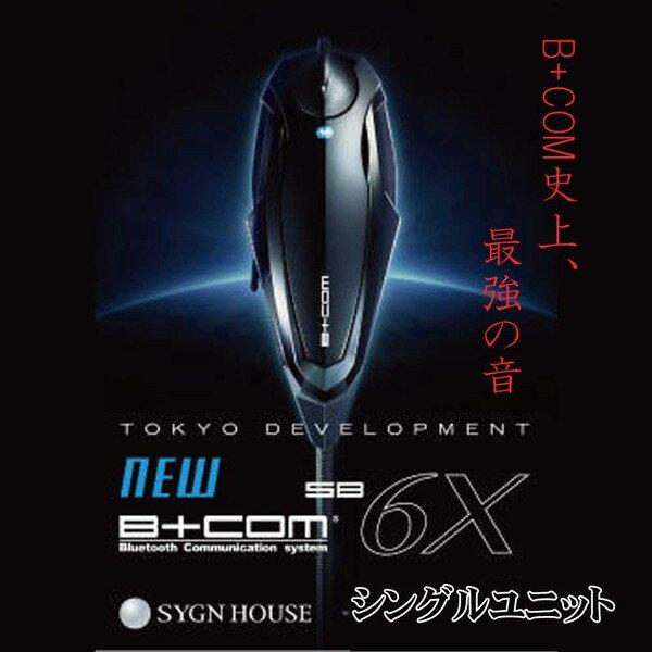 【B+COM】SB6X ワイヤレスインカム シングルユニット ビーコム 【ポイント5倍】【コンビニ受取対応商品】