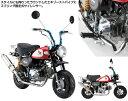 ナンカイオリジナル  モンキー パワーコンプマフラー タイプ12 MM-12 NANKAI南海部品【送料無料】