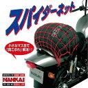 ナンカイ スパイダーネット(フック3種類入) 60×60cm BA114(XLサイズ、BKのみ)NANKAI 南海部品【コンビニ受取対応商品】