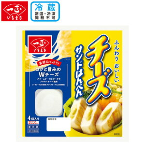 【冷蔵】[まとめ買い] チーズサンドはんぺん 1パック4個入り×12パックセット | はんぺん チーズ クリームチーズ ゴーダチーズ プロセスチーズ おつまみ おかず お弁当 サラダ 料理 ダブルチ