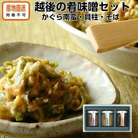 【スーパーセール10%オフ】越後の肴味噌セット(かぐら南蛮味噌、貝柱、そば)【送料込み】