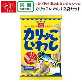 【メーカー直販】1袋で牛乳約2本分のカルシウム!栄養機能食品 スナック カリッこいわし (12袋セット) | 香料 化学調味料 無添加 自然な風味で歯ごたえとシンプルな味付けがクセになります!かりっこ カリッコ カリっこ いわし イワシ お菓子 おやつ 子供 一正蒲鉾 いちまさ