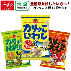 栄養機能食品 スナック菓子 カリッこ 詰め合わせ お試しセット (3種×各4袋) 全種類を試したい方におすすめ♪1袋で牛乳約2本分のカルシウムが摂れます。カリッとした歯ごたえとシンプルな