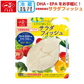 お中元 【冷蔵】[まとめ買い] サラダフィッシュ シチリア産レモン×10個 サラダチキン DHA EPA 栄養機能食品 健康維持 かにかま カニカマ サラダ ムニエル むにえる おかず お弁当