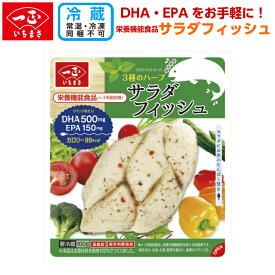 お中元 【冷蔵】[まとめ買い] サラダフィッシュ 3種のハーブ×10個 サラダチキン DHA EPA 栄養機能食品 健康維持 かにかま カニカマ サラダ ムニエル むにえる おかず お弁当