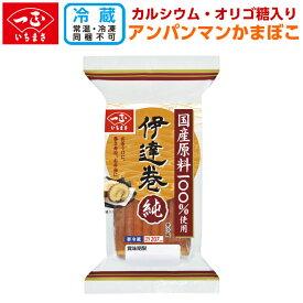 【一正蒲鉾】国産原料100%伊達巻 純 ミニ 140g