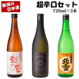 新潟 日本酒 超辛口 飲み比べセット