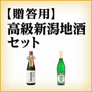 【今だけポイント15倍】贈答用 高級・新潟地酒セット【送料無料】/年内のお届けは12/17迄となります。