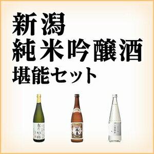 【今だけポイント15倍】新潟 純米吟醸酒 堪能セット【送料無料】/年内のお届けは12/17迄となります。