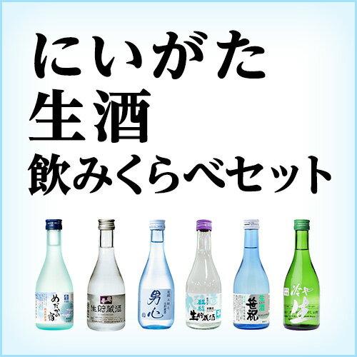 日本酒 生酒飲み比べセット 新潟の日本酒6本セット 送料無料 ギフト 誕生日 贈答品 贈り物 プレゼント 内祝 お礼 お酒 サプライヤ発送