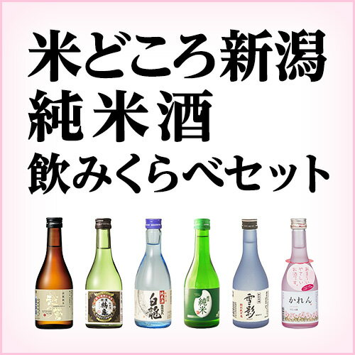 【今だけポイント15倍】米どころ新潟 純米酒 飲みくらべセット/送料込み(北海道・九州・沖縄は追加送料発生します)/年内のお届けは12/17迄となります。