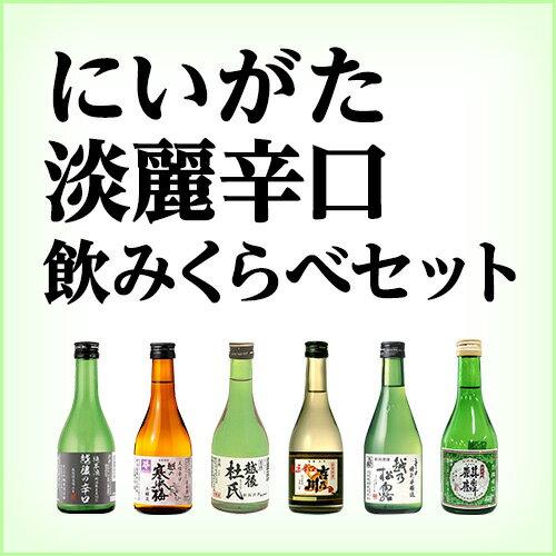 【今だけポイント15倍】売れてます!にいがた淡麗辛口 飲みくらべセット/送料込み(北海道・九州・沖縄は追加送料発生します)/年内のお届けは12/17迄となります。