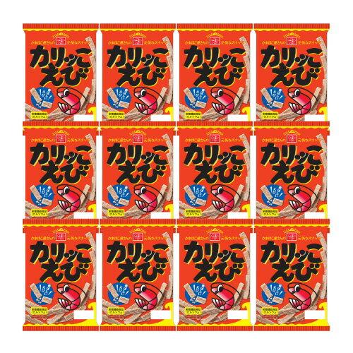 カリっこ えび お菓子 詰め合わせセット12袋 本州・四国は送料無料(北海道・九州・沖縄は追加送料あり)スナック菓子 チップス かりっこ カリッコ カルシウム 栄養機能食品