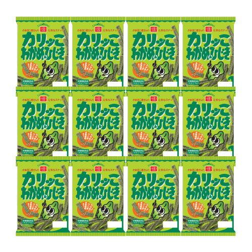 カリっこ わかめ&ひじき お菓子 詰め合わせセット12袋 本州・四国は送料無料(北海道・九州・沖縄は追加送料あり)スナック菓子 チップス かりっこ カリッコ カルシウム 栄養機能食品