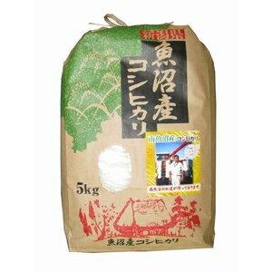 【今だけポイント15倍】魚沼産コシヒカリ(南魚沼産)5kg/送料込み(北海道・九州・沖縄は追加送料発生します)/年内のお届けは12/17迄となります。