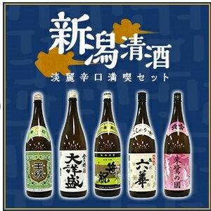 【今だけポイント15倍】新潟清酒 淡麗辛口満喫セット 1.8L×5本【送料無料】/年内のお届けは12/17迄となります。