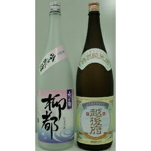 【今だけポイント15倍】にいがた限定の酒1.8L×2本セット【送料無料】/年内のお届けは12/17迄となります。