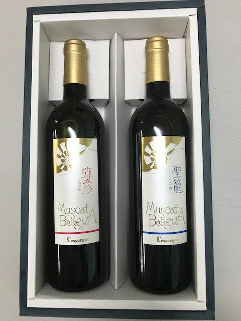 【今だけポイント15倍】新潟のこだわりワイン2本セット【送料無料】/年内のお届けは12/17迄となります。
