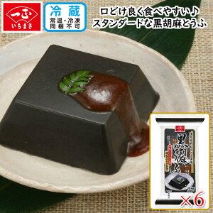 黒胡麻とうふ [90g×2個]×6袋セット 遠赤焙煎ねりごま/特製みそたれを使用したスタンダードなごま豆腐