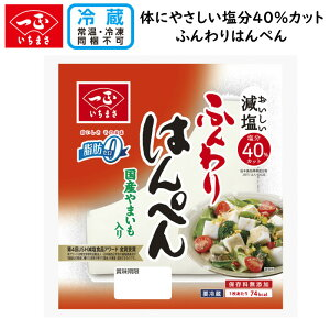 【冷蔵】[まとめ買い] ふんわりはんぺん×15個|一正 いちまさ ハンペン 減塩 おかず お弁当 おでん 煮物 にもの 生食