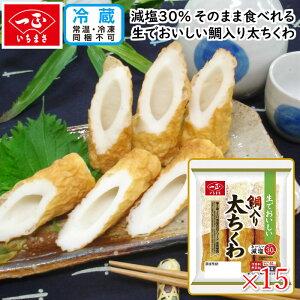 【冷蔵】[まとめ買い] 生でおいしい鯛入り太ちくわ|おつまみ サラダ お弁当 料理 おかず 減塩