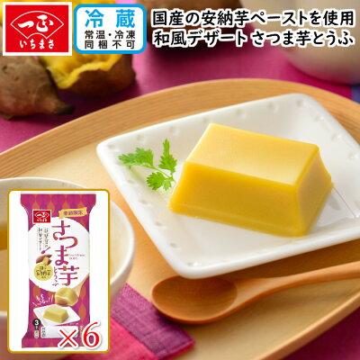 和風デザートさつま芋とうふ