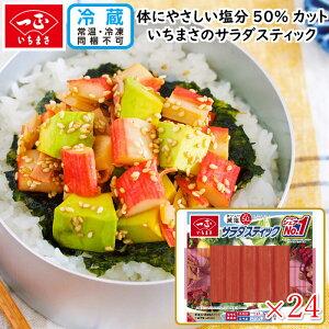 一正蒲鉾 サラダスティック×24袋 お弁当やサラダに便利!塩分50%カットでもしっかりおいしい!値頃感のあるお買い得なカニかまです。