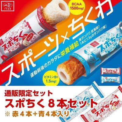 スポちくお試しセット8本入り(BCAA×4本+ビタミンB1×4本)|本州・四国まで送料無料スポーツ栄養補給タンパク質たんぱく質DHAEPA低脂肪
